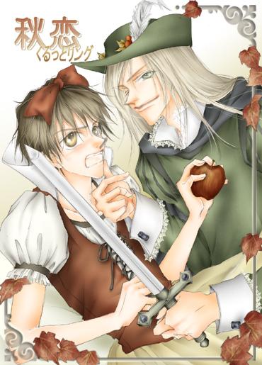 秋恋くるっとリング